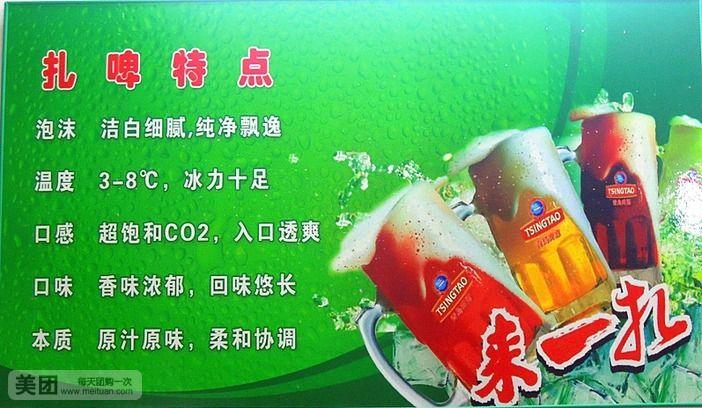【北京青岛啤酒扎啤城团购】青岛啤酒扎啤城2-3人餐