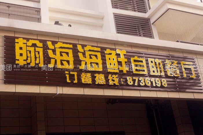 【北京巽寮湾翰海海鲜自助餐厅团购】巽寮湾翰海海鲜