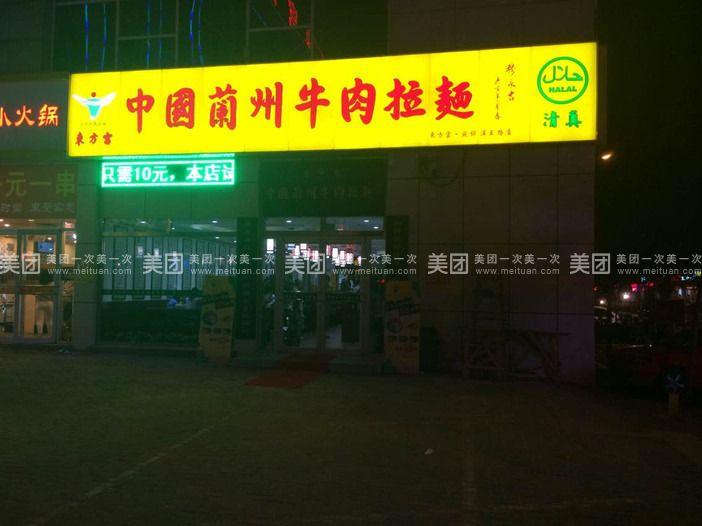 【北京东方宫中国兰州牛肉拉面团购】东方宫中国兰州